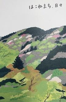 4月の箱根の風景