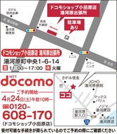 ドコモショップ小田原店が湯河原にやってくる!
