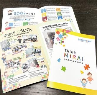 製作したSDGs冊子。地元での実践事例などを紹介している