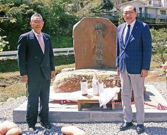 披露された碑の前に立つ内田会長(左)と守屋市長