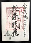 3代・北条氏康の武将印。朱印、「今代天下無双之覇主」の文字、花押がデザインされている