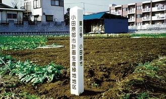 生産緑地を示す標識