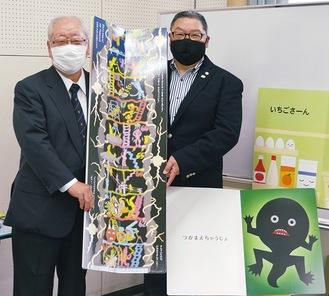 加藤会長(左)と都築会長