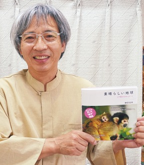 榊原さんと写真集『素晴らしい地球』