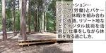 木立に敷かれたウッドデッキ