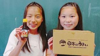商品をPRする児童(学校提供)