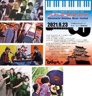 城町音霊(おとだま)音楽祭