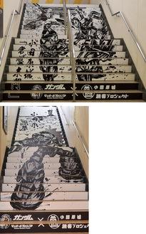 階段アート「ガンダムとザクと小田原城『常盤木門』」(上)、「ズゴックと小田原漁港」