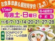 「お食事体験&個別見学会」開催