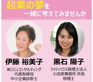 女性向け創業セミナー