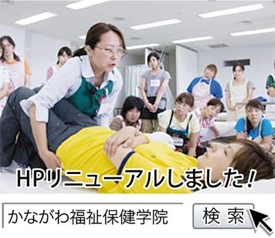 ホームヘルパー2級特別受講料に!
