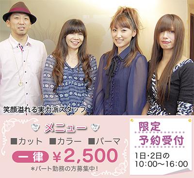カラーもパーマも2500円!