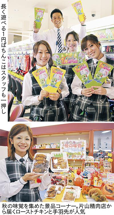 1円ぱちんこで秋の長昼!?
