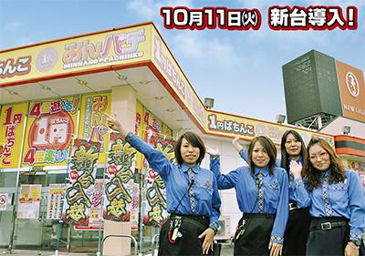市内最大級の1円ぱちんこ専門店