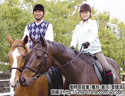 乗馬で楽しく健康づくり