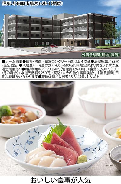 ワタミの介護付有料老人ホーム鴨宮に来春2月オープン予定!