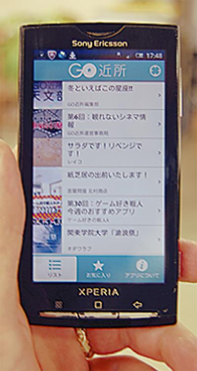 市と連携「GO近所」アプリ