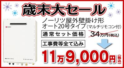 給湯器が11万9千円!