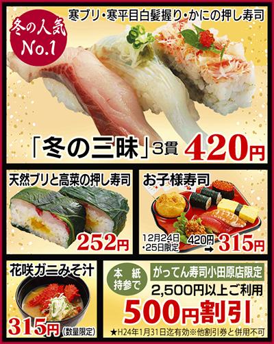 冬の味覚、旬の寒ブリ、ずわいがに!年末年始はグルメ系回転寿司で