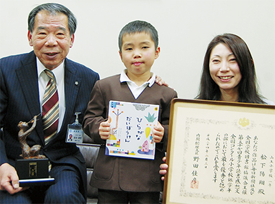 松下君(山王小1 年)が総理大臣賞