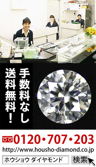 ダイヤモンド高価買取!!
