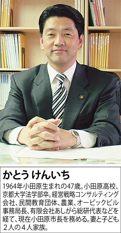 小田原が、日本再生のさきがけに