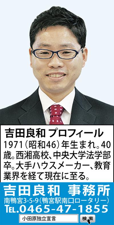 小田原独立宣言