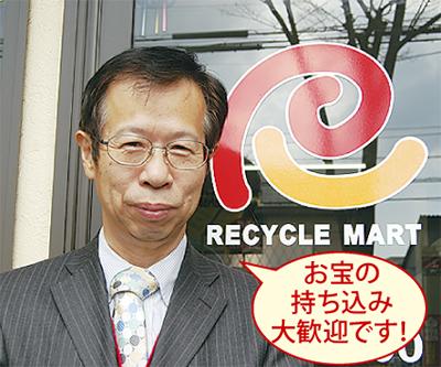 開店から半年のR(リサイクル)マート