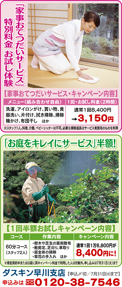 カビ&庭木の害虫対策は早めに