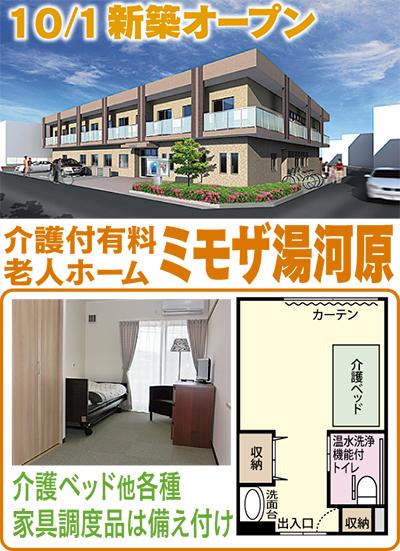 入居一時金0円「ミモザ湯河原」10/1オープン