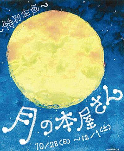 手に取りたい「月の本」