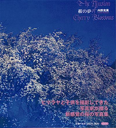 桜写真集プレゼント