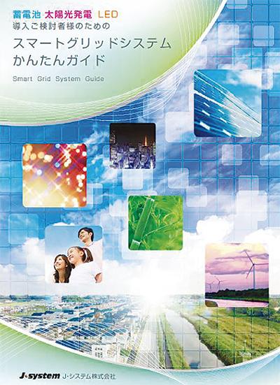 失敗しない産業用太陽光発電