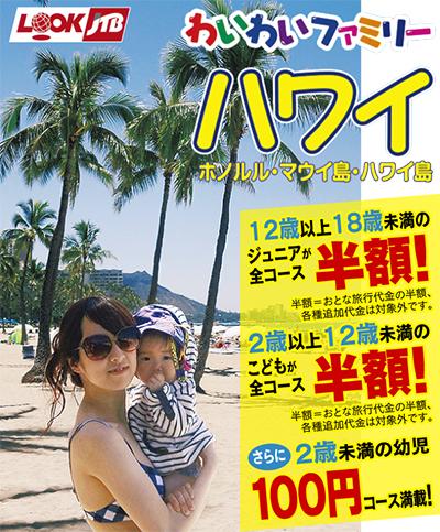 夏は家族でハワイを満喫