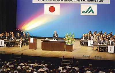第7期通常総代会を開催