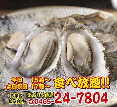 牡蠣の食べ放題開始(スタート)