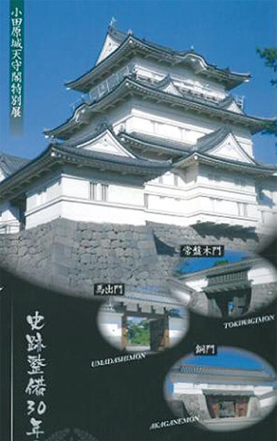 小田原城整備の30年