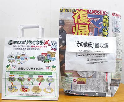 「その他紙」回収袋を無料配布