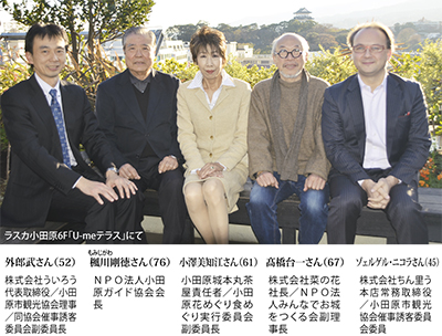 2015年小田原の観光を考える