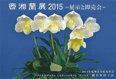 西湘蘭展2015