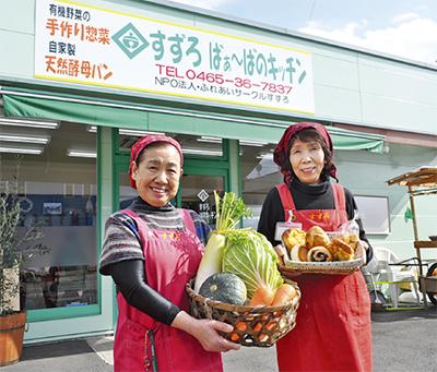 天然酵母パンと有機野菜