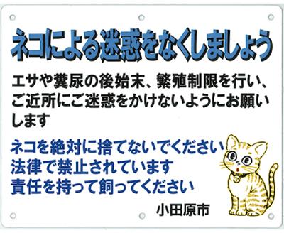 野良猫飼育に補助金