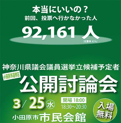 県議選で公開討論会