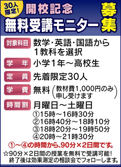 ドクター関塾(かんじゅく)の「小田高祭」ツアー