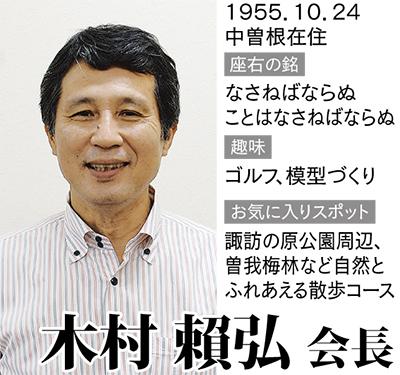 小田原城北ロータリークラブ