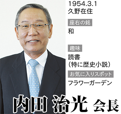 小田原中ロータリークラブ