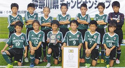 足柄FCが県3位