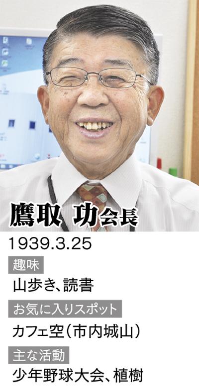 小田原松風ライオンズクラブ