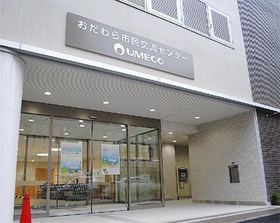 「UMECO(うめこ)」動き出す