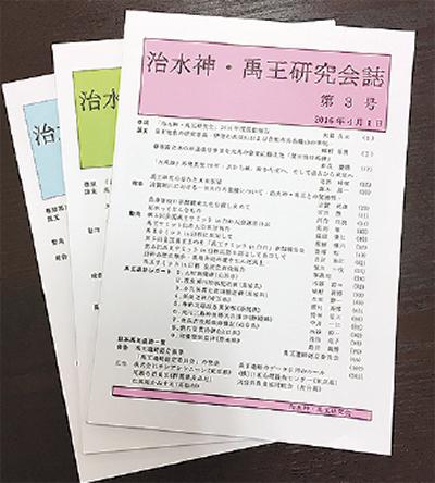 禹王研究会が第3号を発刊